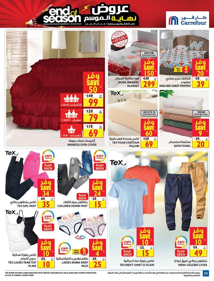 عروض Carrefour Online ملابس ومفروشات